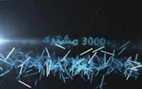+3000 مشترك مفاجأة