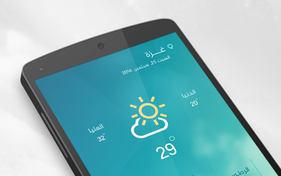 Palestine Weather App