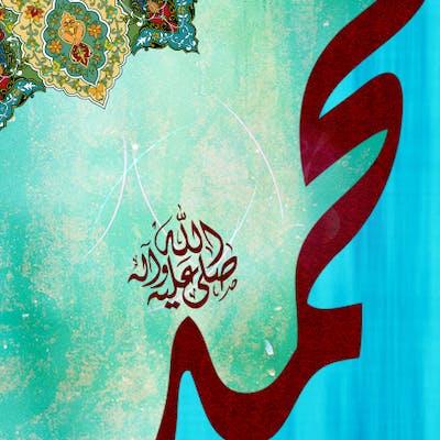 محمد صلى الله عليه واله وسلم
