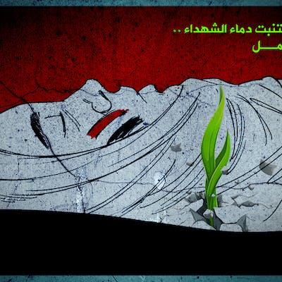 الشهيد العربي