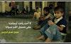 اطفال العراق النازحين