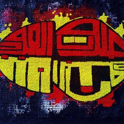 صوت العود (graffiti)