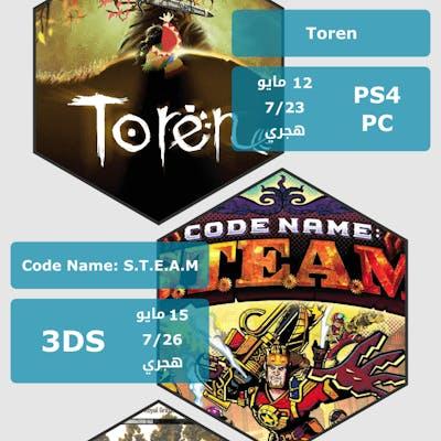 رسم معلوماتي   ألعاب شهر مايو 2015