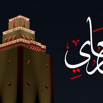 بنغازي | منارة سيدي خريبيش