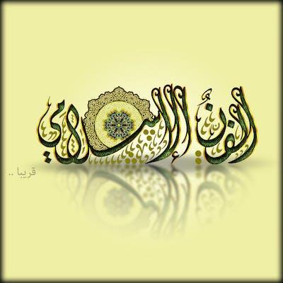.:: الفن الإسلامي ::.