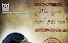 الله يرحم الشهداء – الجزائر –