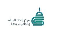 شعار مركز اعداد الدعاة والداعيات بجدة