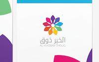 شعار وهوية – الخُبر ذوق Al-khobar thoug