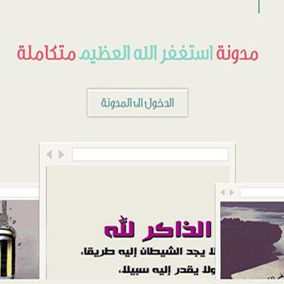 قالب مدونة جلال البعداني 2015 2016