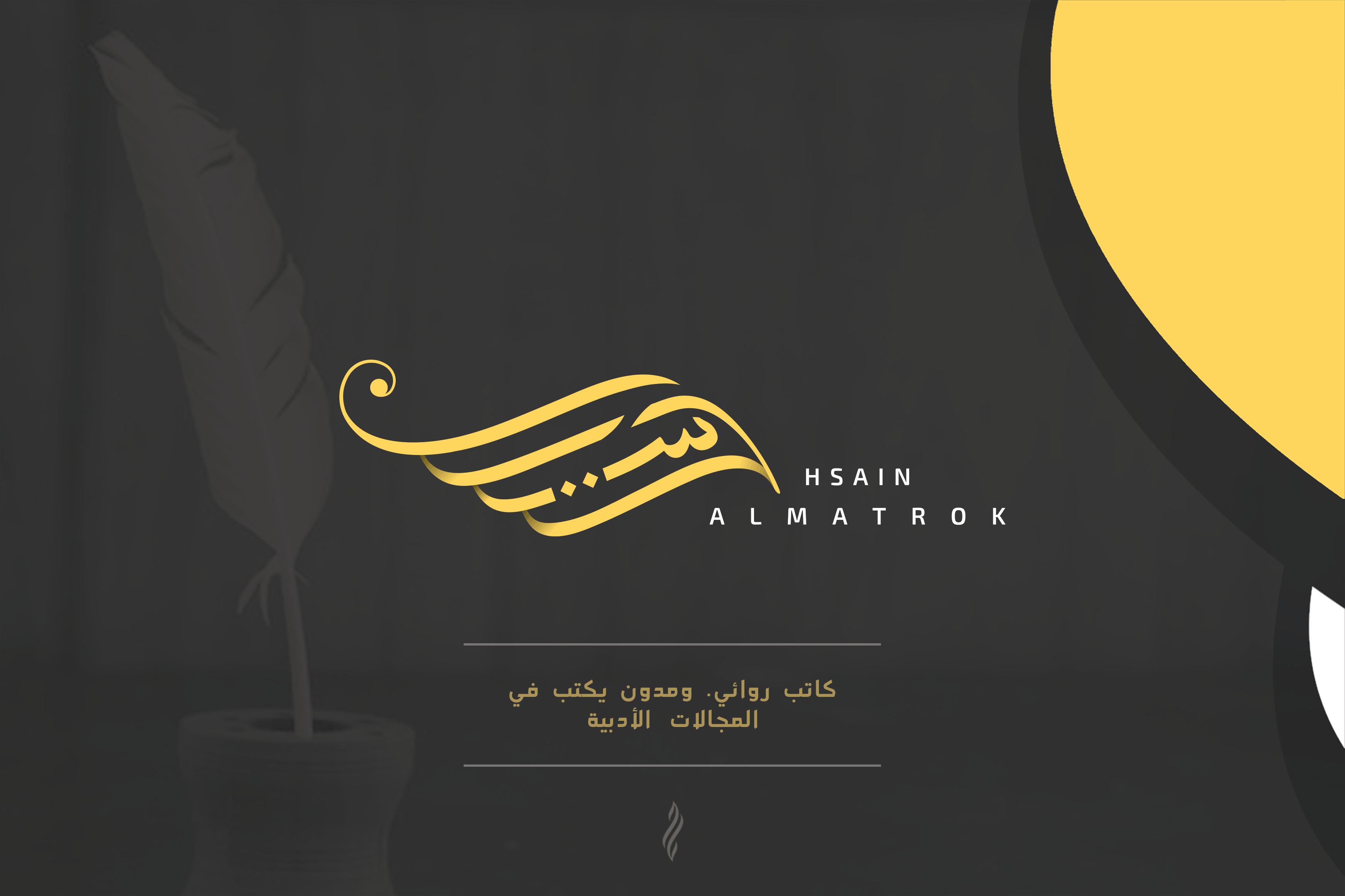 شعار الكاتب : حسين المتروك