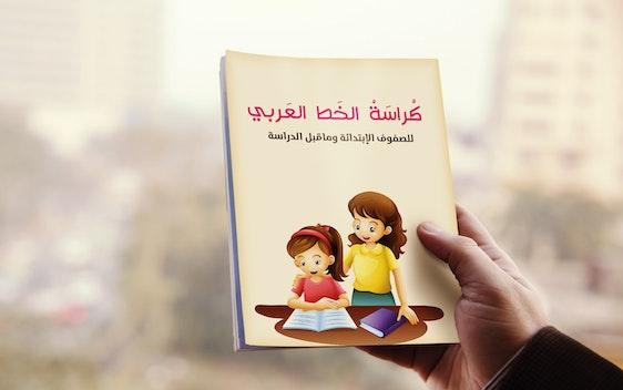 كراسة الخط العربي