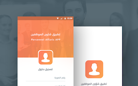 Personnel Affaris APP