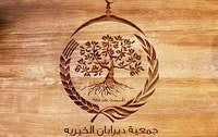 شعار جمعية ديرابان الخيرية