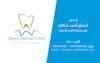 شعار عيادة الدكتور اسحق جعارة