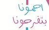 """شعار مبادرة """" احمونا . . بتفرخونا """""""
