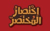 تايبوجرافي عربي