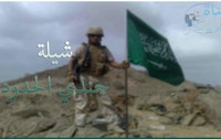 جندي الحدود