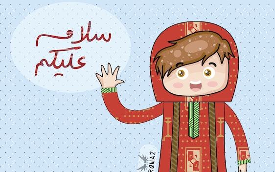 بنت أنمي عمانية