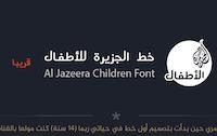 تصميم خط الجزيرة للأطفال