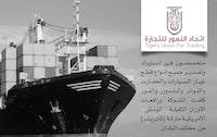 اتحاد النمور ـ للتجارة Tigers Union For Trading