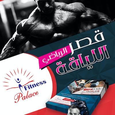 قصر اللياقة ـ Fitness Palace