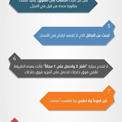 رسم معلوماتي: 11 نصيحة لتوفير المال