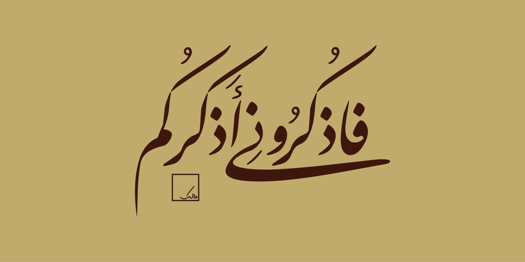 مخطوطة فاذكروني أذكركم بالخط الفارسي