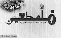 ذكرى النكبة الفلسطينية