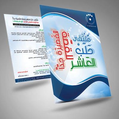 نشرة إعلانية لملتقى حلب للقصة القصيرة جداً