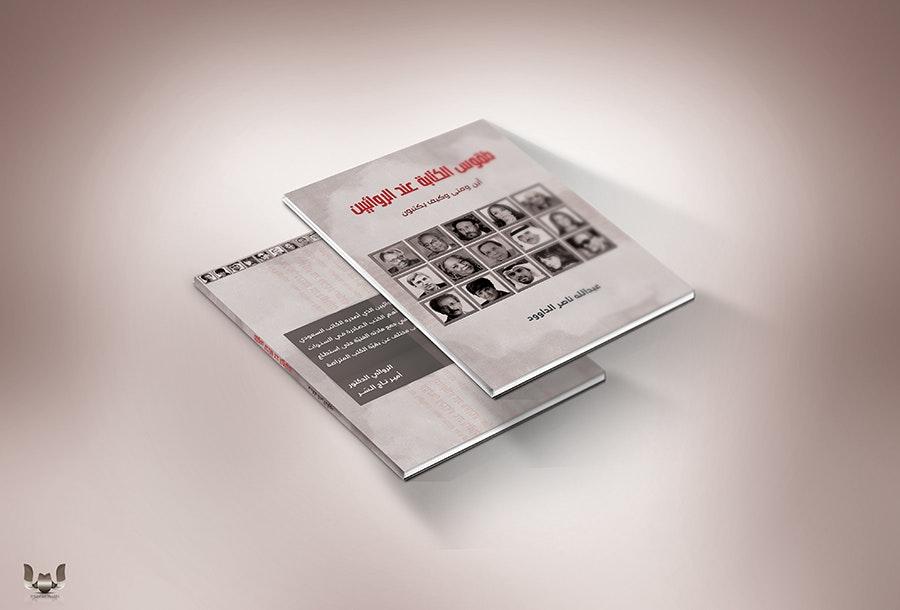 غلاف كتاب طقوس الكتابة عند الروائيين