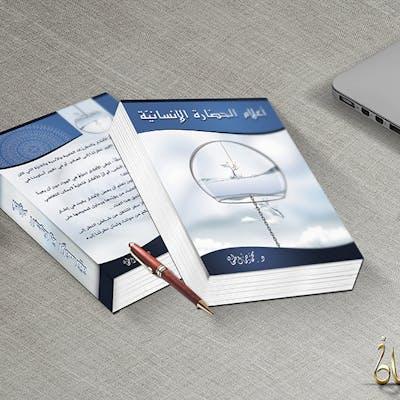غلاف كتاب أعلام الحضارة الإنسانية