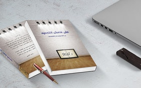 غلاف كتاب على هامش التجديد
