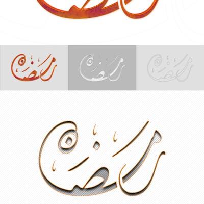 Ramadan 2016 Freebies