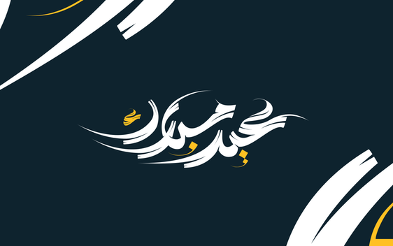 مخطوطة عيد مبارك | Eid Mubarak Typeface