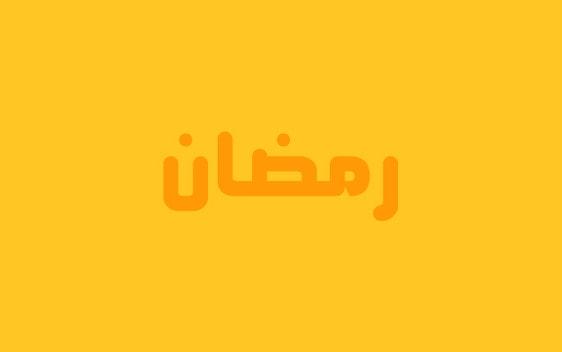 رمضان الشهر الفضيل ..