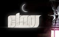 تايبوجرافي رمضان