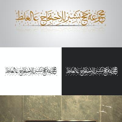 مخطوطة: مجموعة حج بشير للاحتجاج عالغلط