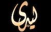 شعار بالخط الديوانى اليدووى ( فرشاة اليستوريتور )