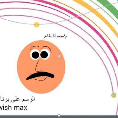 رسم تعبيري عربي بسيط جدا