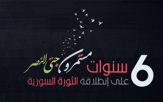الذكرى السادسة لانطلاقة الثورة السورية