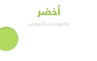 أخضر – واجهة متجر إلكتروني