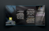 Almzarat Project Brochure