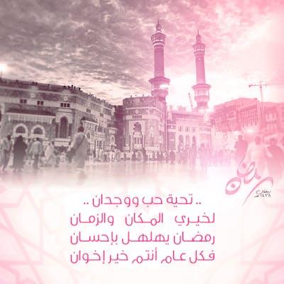 رمضان 1438 هـ
