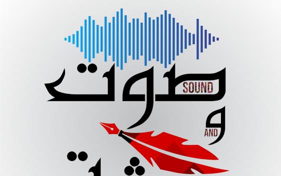 صفحة صوت و ريشة من تصميمي