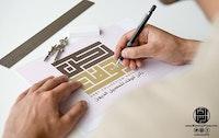 ركن الوفاء – شعار بالكوفي الهندسي