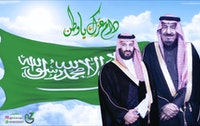 المملك العربية السعودية