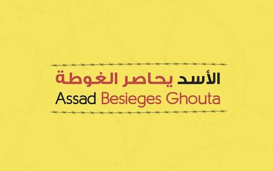 تصميم لحملة #الأسد_يحاصر_الغوطة