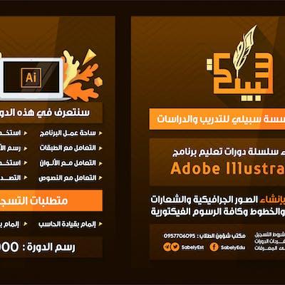 اعلان لدورة  تعليمية على برنامج Adobe Illustrator