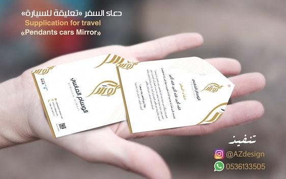 تعليقة دعاء السفر للسيارات لمؤسسة الوسام الماسي