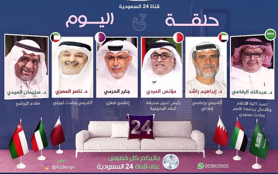 تصميم لبرنامج المجلس الخليجي